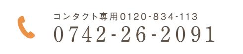 コンタクト専用0120-834-113 0742-26-2091