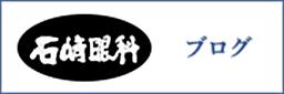 石崎眼科 ブログ
