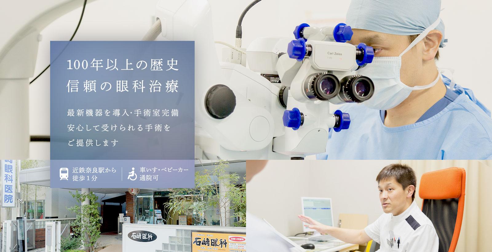 100年以上の歴史信頼の眼科治療 最新機器を導入・手術室完備安心して受けられる手術をご提供します 近鉄奈良駅から徒歩1分 車いす・ベビーカー通院可